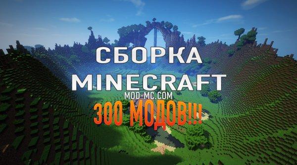 Майнкрафт 1.7.10 с модами (300 модов)